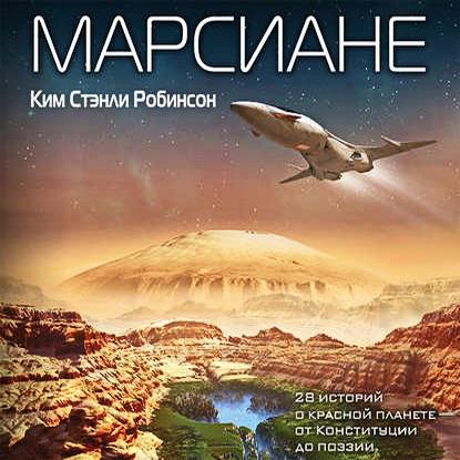 Марсиане (сборник) — Робинсон Ким Стэнли