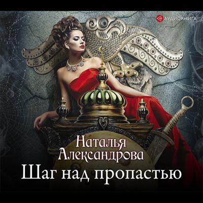 Шаг над пропастью — Александрова Наталья