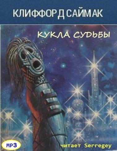 Кукла судьбы — Саймак Клиффорд