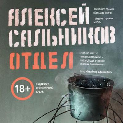 Отдел — Сальников Алексей