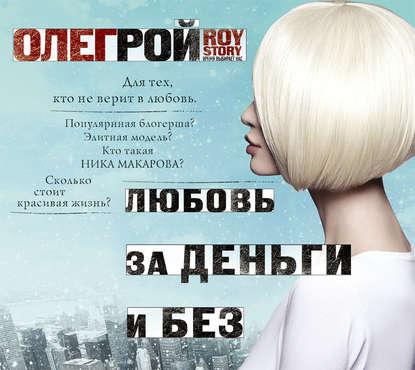 Любовь за деньги и без — Рой Олег