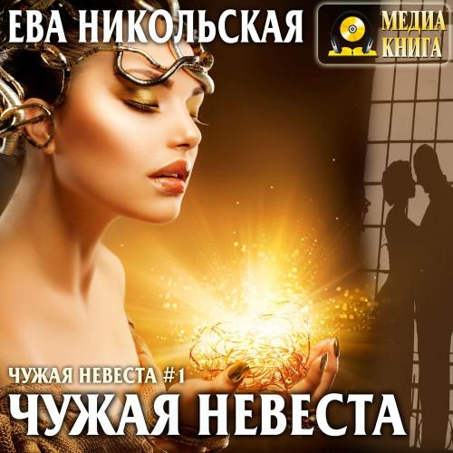 Чужая невеста — Никольская Ева