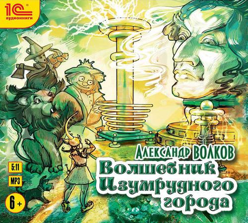 Волшебник Изумрудного города — Волков Александр