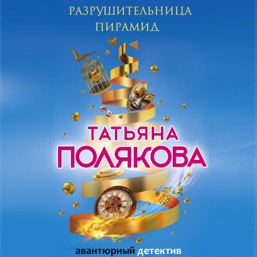 Разрушительница пирамид — Полякова Татьяна