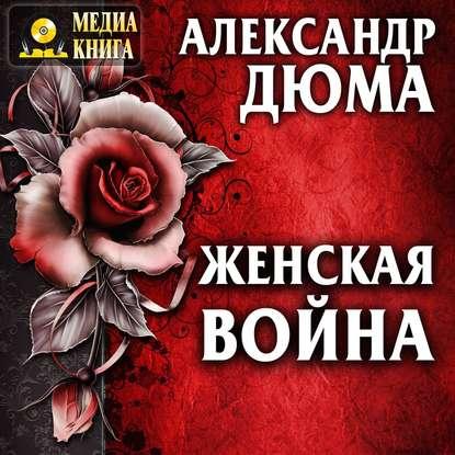 Женская война — Дюма (отец) Александр