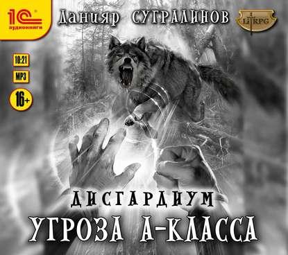Угроза А-класса — Сугралинов Данияр