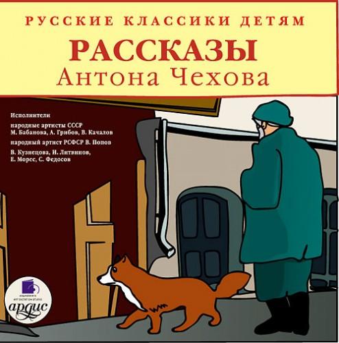 Рассказы Антона Чехова — Чехов Антон