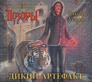 Дикий артефакт — Угаров Виктор