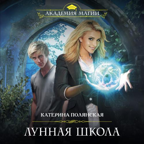 Лунная школа — Полянская Катерина