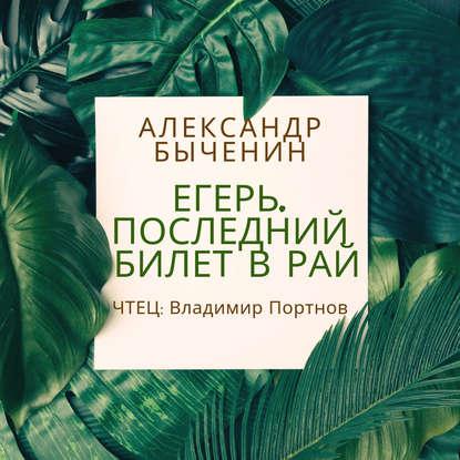 Егерь 2, Последний билет в рай — Быченин Александр
