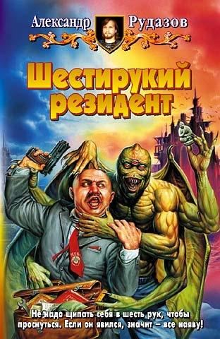 Шестирукий резидент — Рудазов Александр