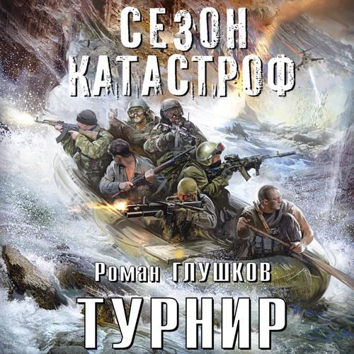 Турнир — Глушков Роман