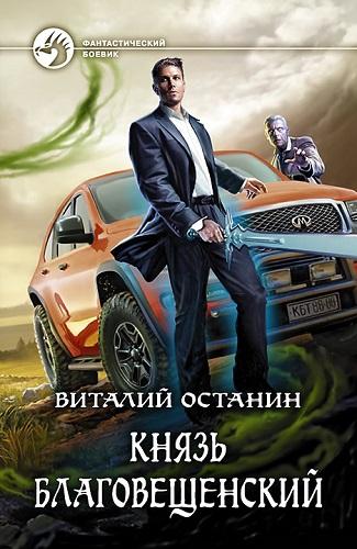 Князь Благовещенский — Останин Виталий
