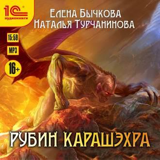 Рубин Карашэхра — Бычкова Елена, Турчанинова Наталья