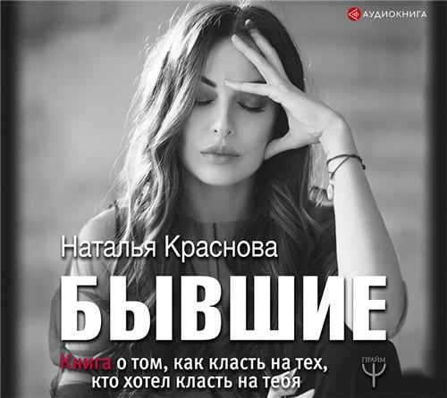 Бывшие. Книга о том, как класть на тех, кто хотел класть на тебя — Краснова Наталья