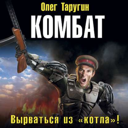 Комбат 1, Комбат Вырваться из «котла»! — Таругин Олег