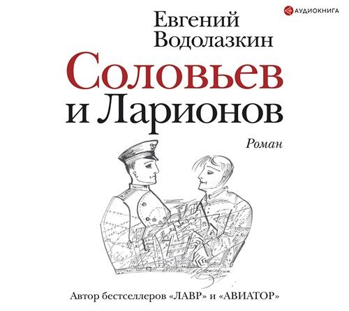 Соловьев и Ларионов — Водолазкин Евгений
