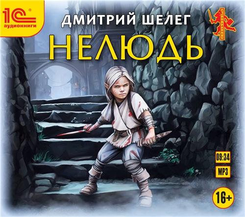 Нелюдь — Шелег Дмитрий