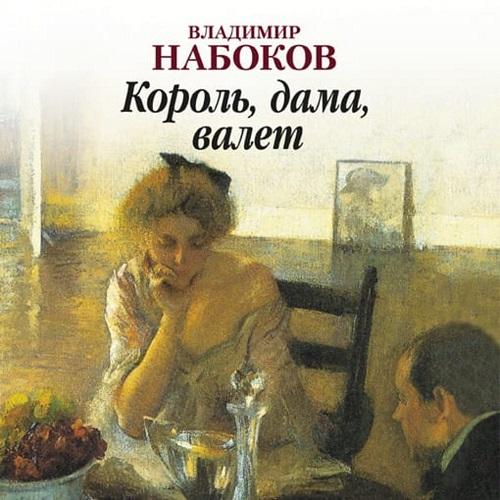 Король, дама, валет — Набоков Владимир