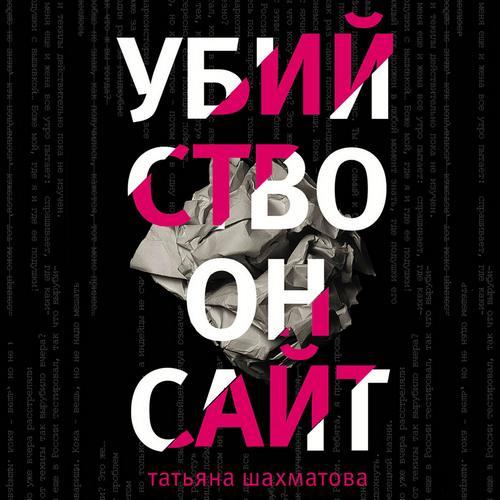 Убийство онсайт — Шахматова Татьяна