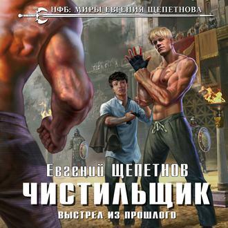 Выстрел из Прошлого — Щепетнов Евгений