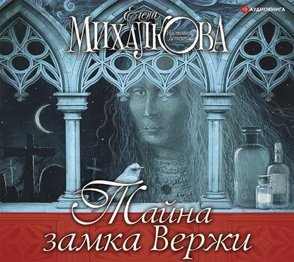 Тайна замка Вержи — Михалкова Елена