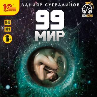 99 Мир — Сугралинов Данияр