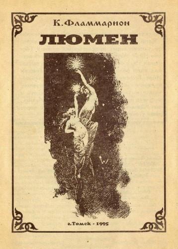 Люмен — Фламмарион Камиль