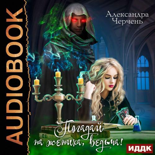 Погадай на жениха, ведьма! — Черчень Александра