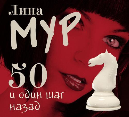 50 и один шаг назад — Мур Лина