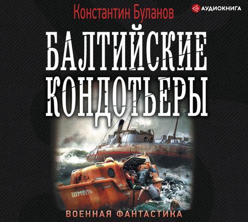 Вымпел мертвых. Балтийские кондотьеры — Буланов Константин