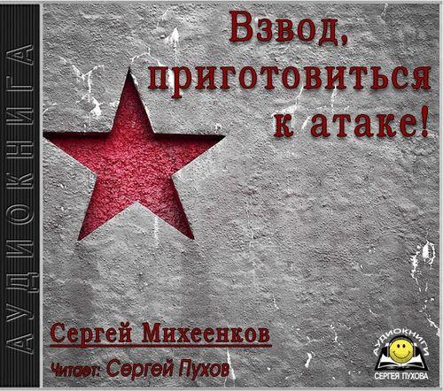 Взвод, приготовиться к атаке!.. Лейтенанты Великой Отечественной. 1941-1945 — Михеенков Сергей