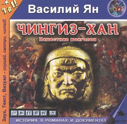 Чингиз-хан — Ян Василий