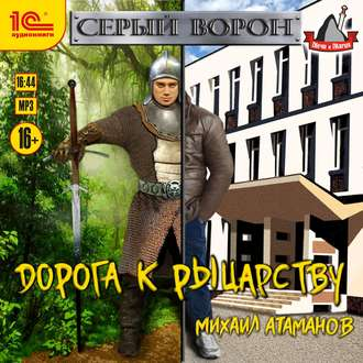 Дорога К Рыцарству — Атаманов Михаил