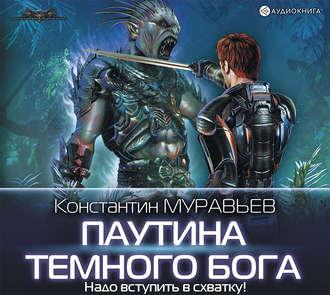 Паутина Тёмного Бога — Муравьев Константин