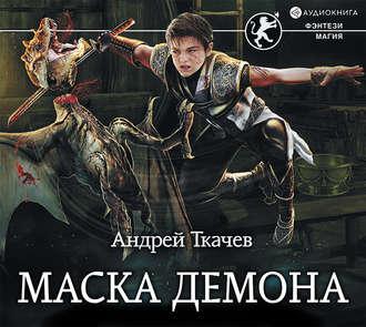 Маска Демона — Ткачев Андрей