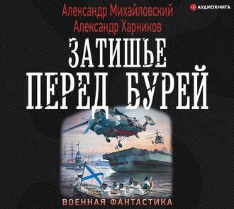 Затишье Перед Бурей — Михайловский Александр, Харников Александр