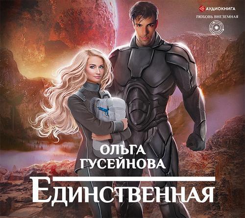 Единственная — Гусейнова Ольга