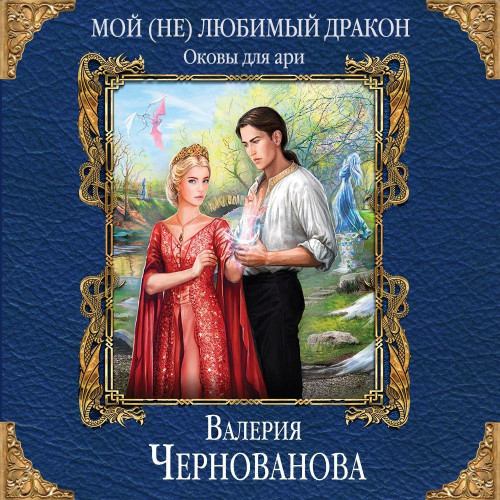 Оковы для ари — Чернованова Валерия