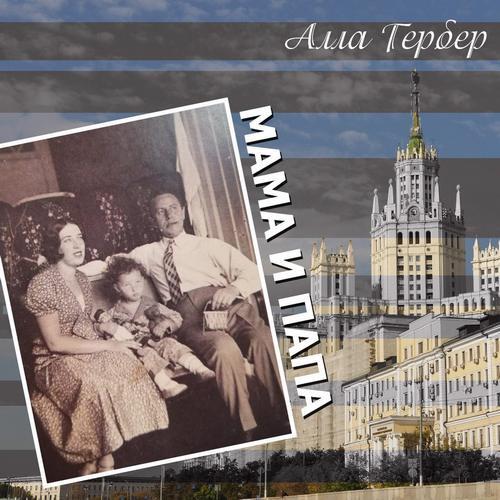 Мама и папа — Гербер Алла