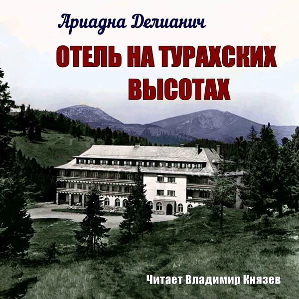 Отель на Турахских высотах — Делианич Ариадна