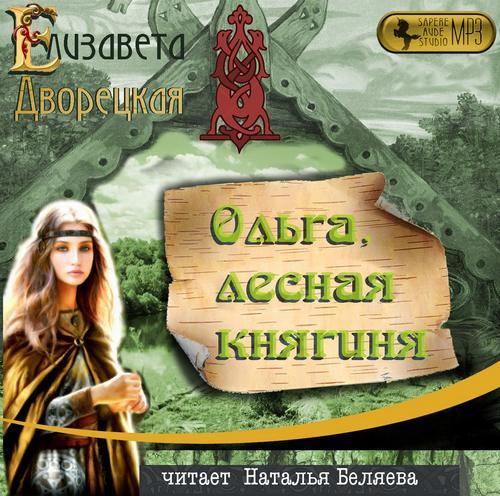 Ольга, лесная княгиня — Дворецкая Елизавета