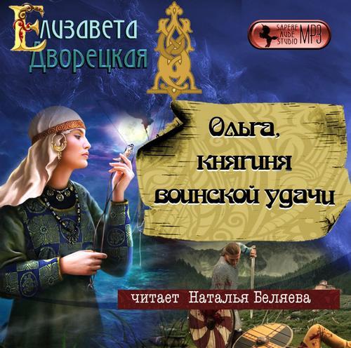 Ольга, княгиня воинской удачи — Дворецкая Елизавета