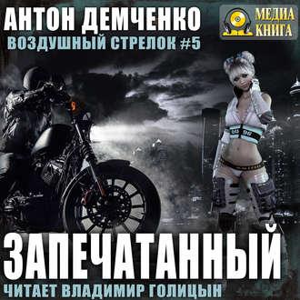 Запечатанный — Демченко Антон