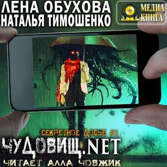 Чудовищ.net — Обухова Лена, Тимошенко Наталья