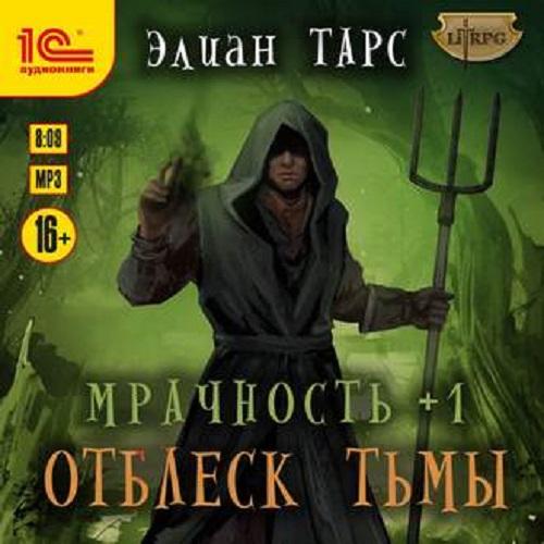 Аудиокнига «Тарс Элиан — Мрачность +1. Отблеск Тьмы». Цикл «Мрачность», том 1