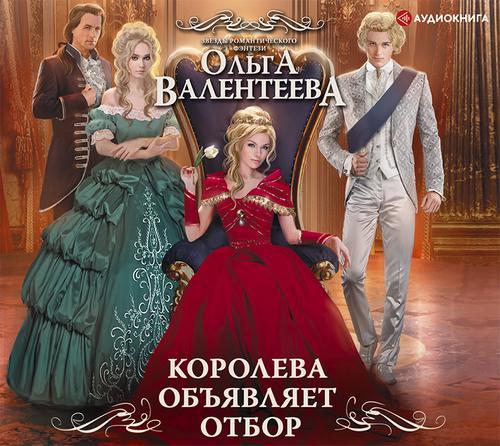 Королева объявляет отбор — Валентеева Ольга