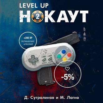 Level Up. Нокаут 2 — Сугралинов Данияр Лагно Максим