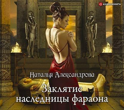 Заклятие наследницы фараона — Александрова Наталья