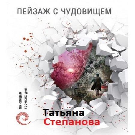 Пейзаж с чудовищем — Степанова Татьяна